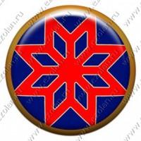 Звезда Алатырь (объемный талисман-наклейка)